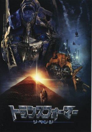 Transformers: Die Rache 2448x3504
