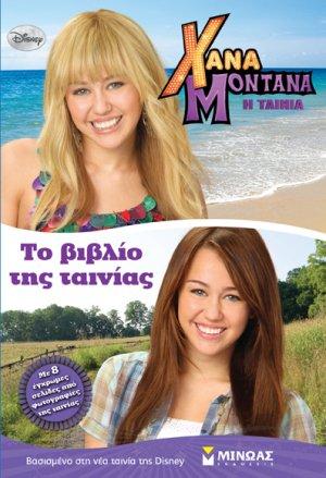 Hannah Montana: The Movie 397x581