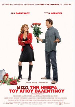 I Hate Valentine's Day 1529x2174