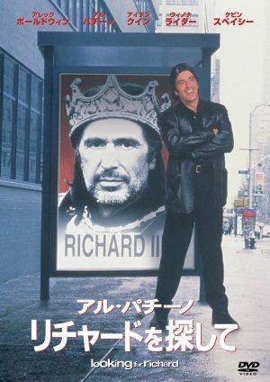 Al Pacino's Looking for Richard 780x1102