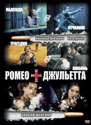 Romeo + Juliet 1605x2197