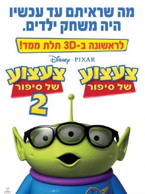 Toy Story 2 592x789