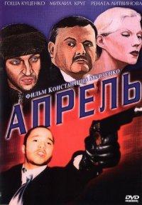 Aprel poster