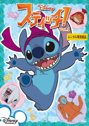 Lilo & Stitch: The Series 1533x2162