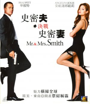 Mr. & Mrs. Smith 930x1072