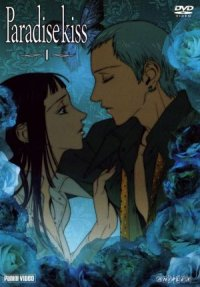 Paradise Kiss poster