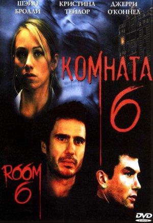 Room 6 1465x2137