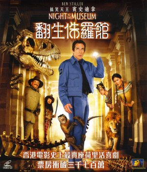 Night at the Museum 914x1067