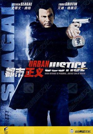 Urban Justice 600x858