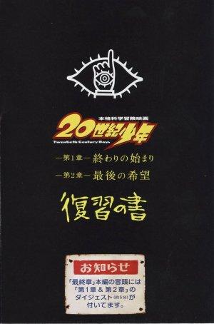 20-seiki shônen: Honkaku kagaku bôken eiga 839x1270