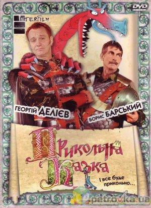 Prykolna Kazka movie
