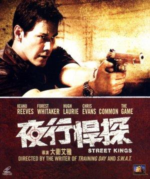 Street Kings 1377x1645