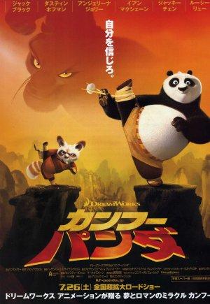 Kung Fu Panda 2058x2982