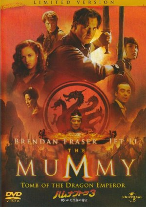 The Mummy: Tomb of the Dragon Emperor 1005x1422