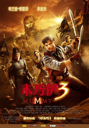 The Mummy: Tomb of the Dragon Emperor 1041x1500