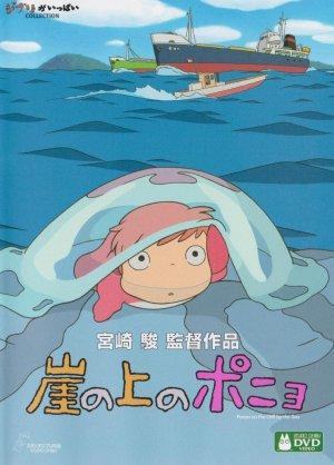 Ponyo: Das grosse Abenteuer am Meer 1020x1421