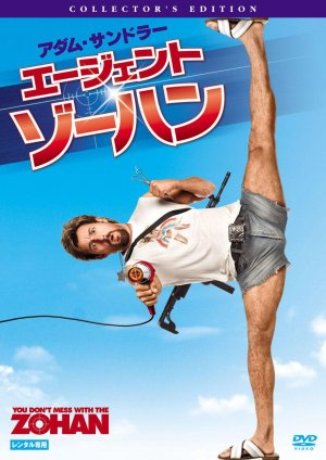 You Don't Mess with the Zohan 886x1253