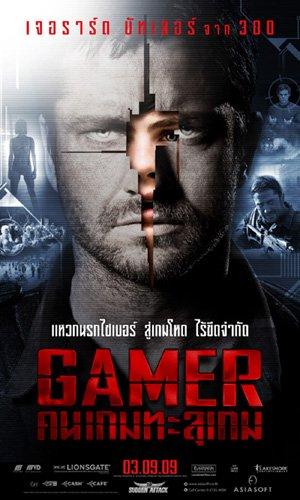 Gamer 300x500