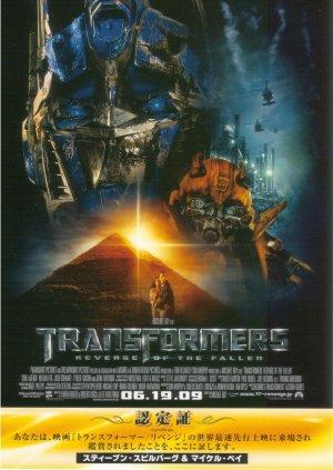 Transformers: Die Rache 1220x1720