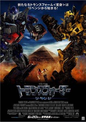 Transformers: Die Rache 1464x2075