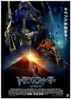 Transformers: Die Rache 731x1023