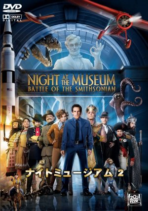 Night at the Museum: Battle of the Smithsonian 1514x2150