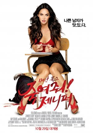Jennifer's Body 1978x2835