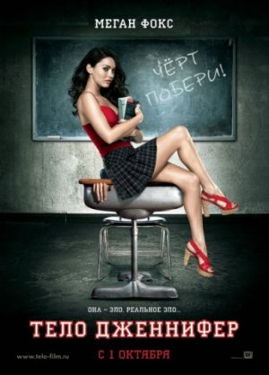 Jennifer's Body 344x479