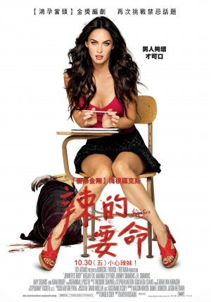 Jennifer's Body 1600x2284