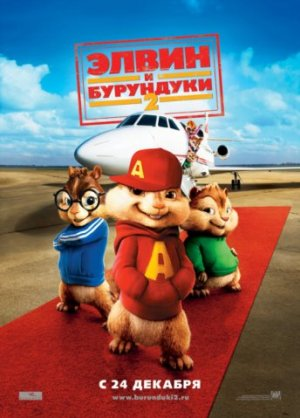 Alvin and the Chipmunks: The Squeakquel 344x479