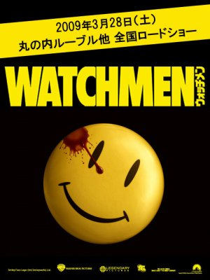 Watchmen 480x640
