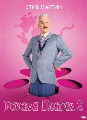 The Pink Panther 2 400x549
