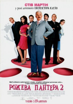The Pink Panther 2 469x668