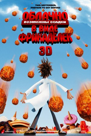 Cloudy with a Chance of Meatballs 1500x2229