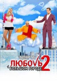 Lyubov v bolshom gorode 2 poster