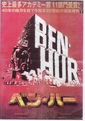 Ben-Hur 1653x2338
