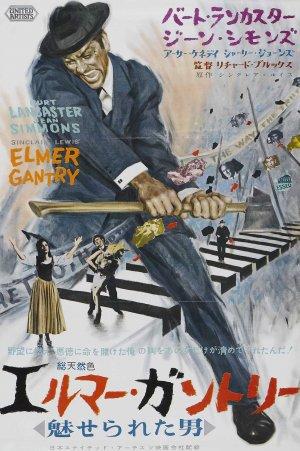 Elmer Gantry 1720x2583