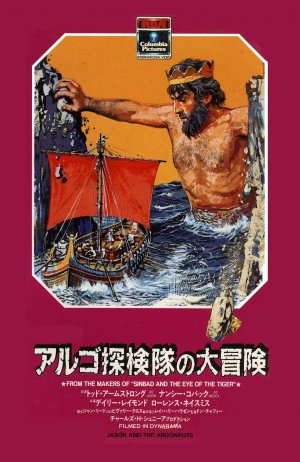 Jason and the Argonauts Vhs cover