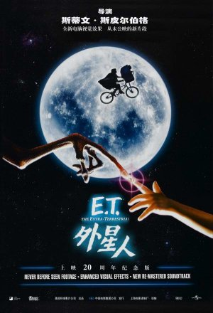 E.T. the Extra-Terrestrial 600x879