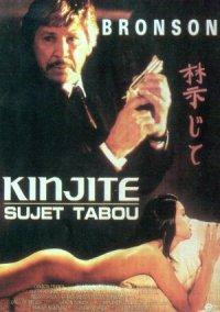 Kinjite: Forbidden Subjects poster