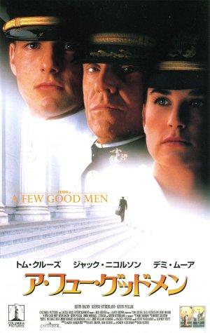A Few Good Men 1580x2500