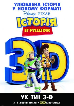 Toy Story 565x807