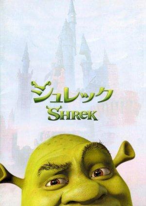 Shrek - Der tollkühne Held 495x699