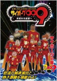 Saibôgu 009 poster