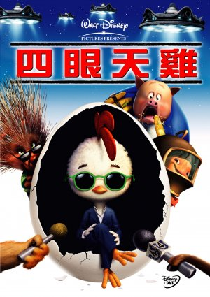 Chicken Little 1602x2269