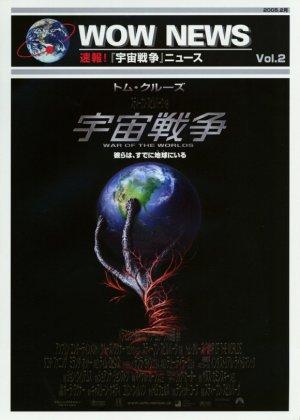 War of the Worlds 580x812
