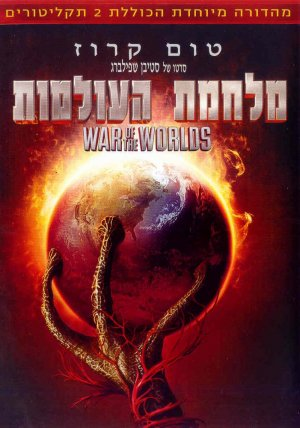 War of the Worlds 701x1000
