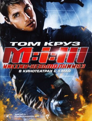 Mission: Impossible III 1200x1568