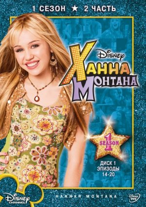 Hannah Montana 419x592