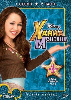 Hannah Montana 419x591